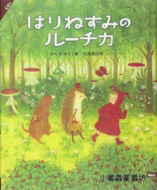 刺蝟路其卡 (日文版,附中文翻譯)