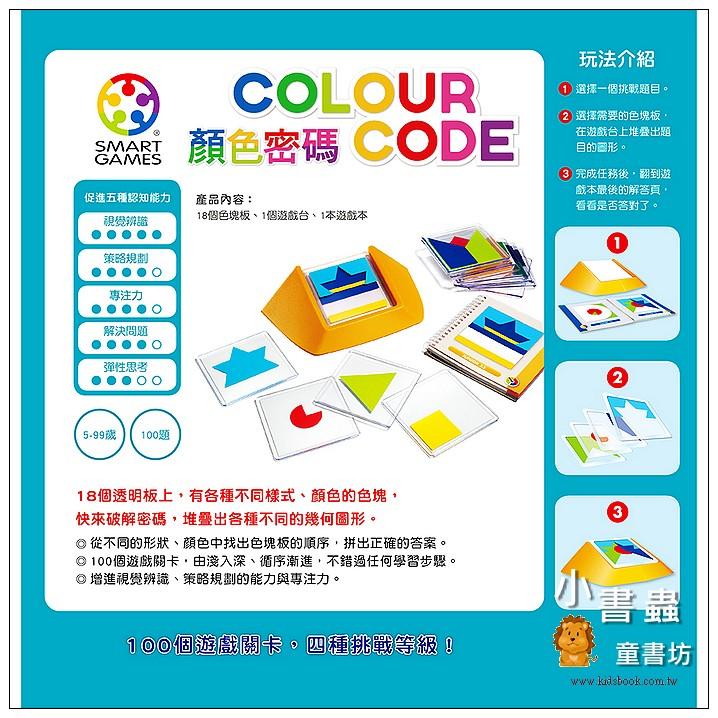內頁放大:顏色密碼 (79折)