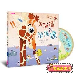 朱瑞福的游泳課 (附CD) (79折)