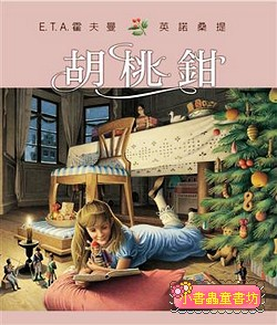 胡桃鉗 (85折)