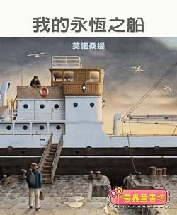 我的永恆之船 (85折)