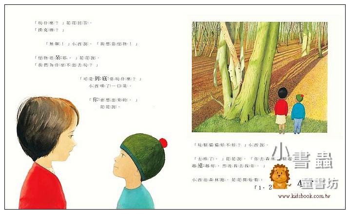 內頁放大:安東尼.布朗繪本:躲貓貓 (79折)