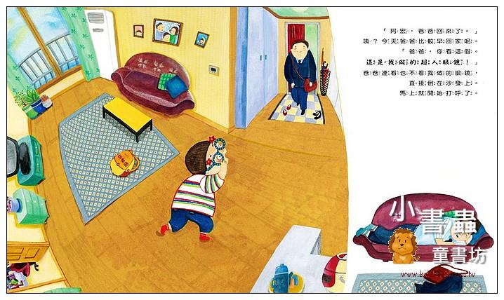 內頁放大:戰勝工作怪獸的爸爸超人 (9折)
