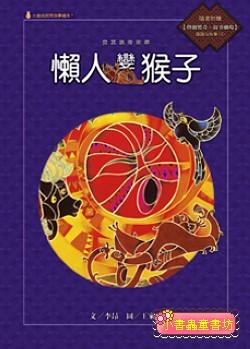 賽夏族的故事: 懶人變猴子 (附國語版故事CD) (79折)