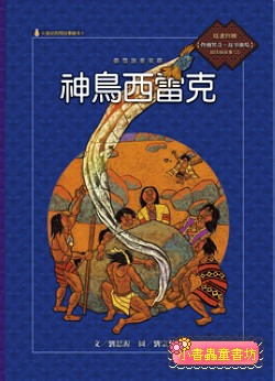 泰雅族的故事:神鳥西雷克 (附國語版故事CD) (79折)