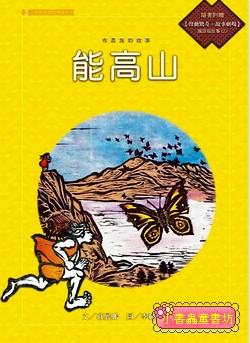 布農族的故事:能高山 (附國語版故事CD) (79折)