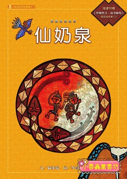 排灣族的故事:仙奶泉 (附國語版故事CD) (79折)