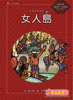 阿美族的故事:女人島 (附國語版故事CD) (79折)