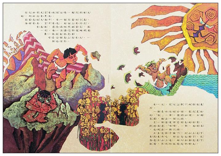 內頁放大:達悟族的故事:火種 (附國語版故事CD) (79折)