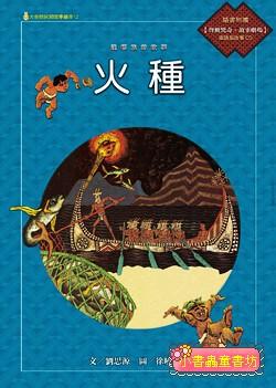 達悟族的故事:火種 (附國語版故事CD) (79折)