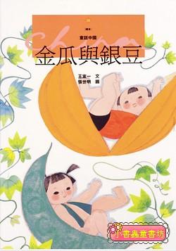 金瓜與銀豆 (79折)