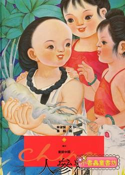 人參精 (79折)