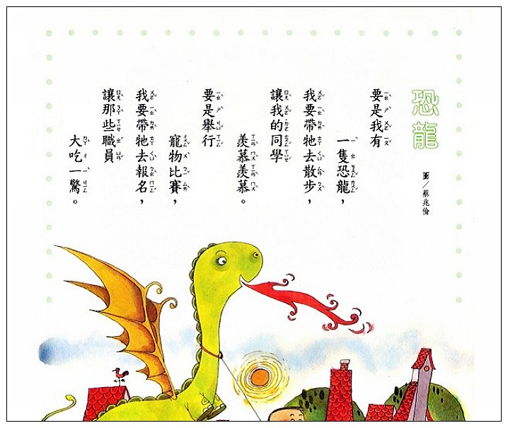 內頁放大:看圖說話:樹葉船 (唸唸、唱唱書展)