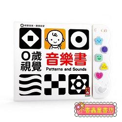 0歲視覺音樂書:視覺發展 聽覺啟蒙 (79折)