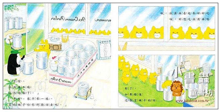 內頁放大:野貓軍團愛吃冰(工藤紀子)(79折)