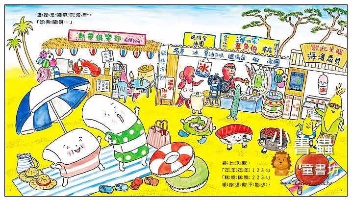 內頁放大:年糕去海邊 (9折)(新年繪本)