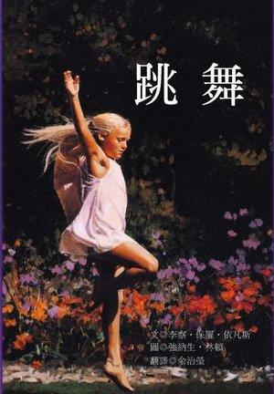 內頁放大:跳舞(85折)