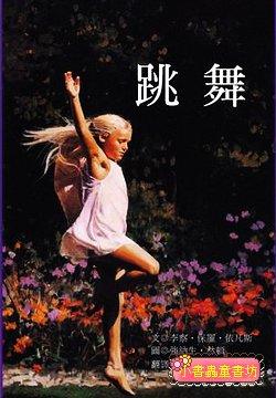跳舞(85折)
