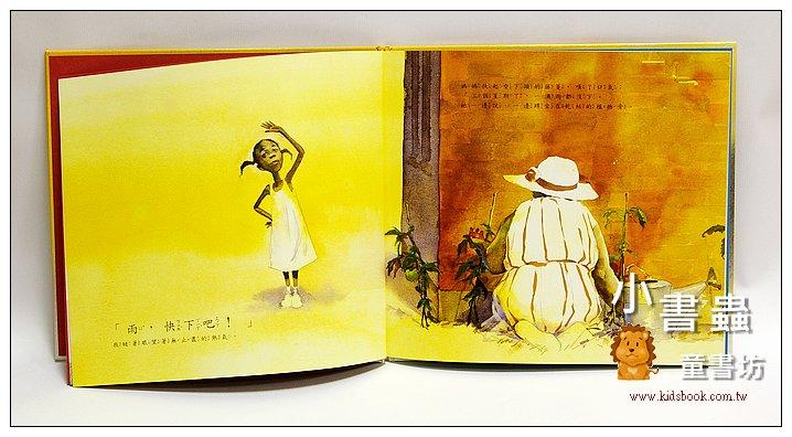 內頁放大:雨,快下吧! (套書解套) (85折)