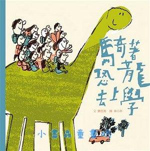校園生活─幼小篇2-3:騎著恐龍去上學 (79折)