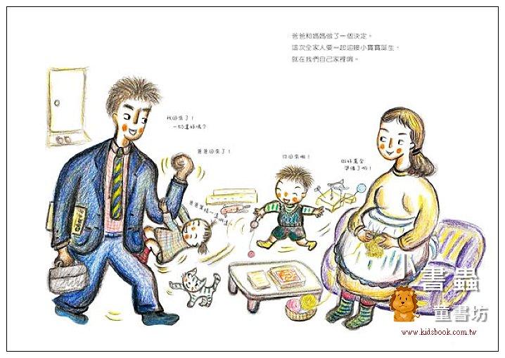 內頁放大:爸爸成為爸爸的一天 (爸爸繪本) (85折)