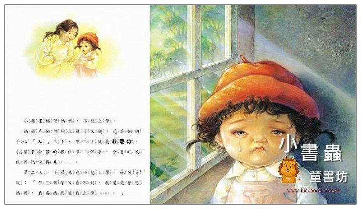 內頁放大:媽媽心媽媽樹 (9折)
