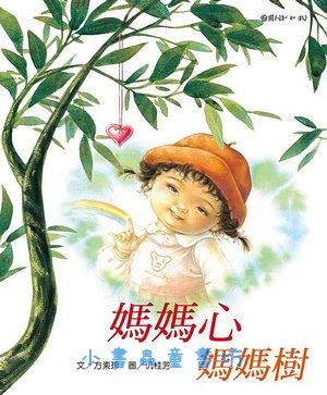 媽媽心媽媽樹 (9折)