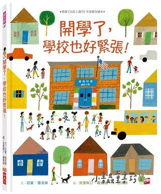 校園生活─小學(低)1-1:開學了, 學校也好緊張! (79折)