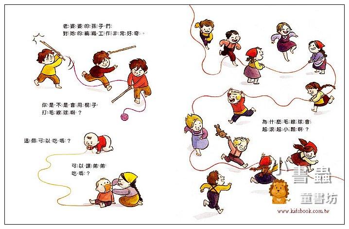 內頁放大:別來煩我!(85折)(編織繪本)