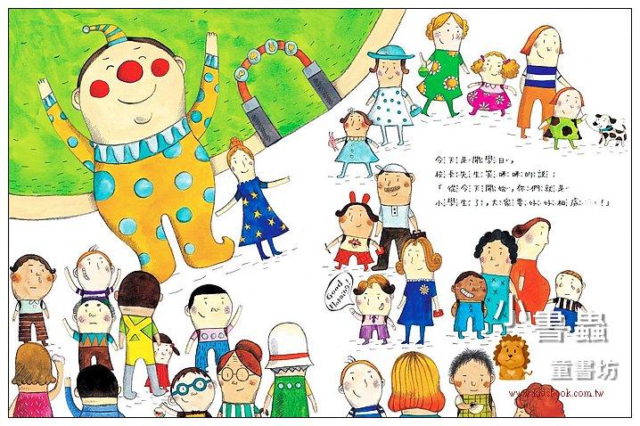 內頁放大:校園生活─幼兒園 2-5:陶樂蒂的開學日 (79折)