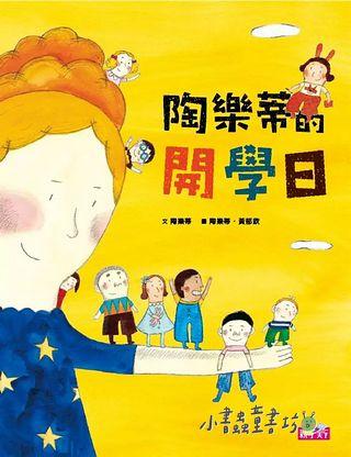 校園生活─幼兒園 2-5:陶樂蒂的開學日 (79折)