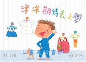 校園生活─小學(低)1-2:洋洋期待去上學 (85折)