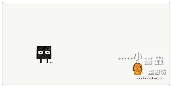 內頁放大:正方形 (79折)