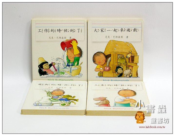 內頁放大:快樂童年系列(4合1 絕版庫存書):大家一起來遊戲+逛街的時候到了+工作的時候到了+上床的時候到了 (62折)