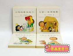 快樂童年系列(4合1 絕版庫存書):大家一起來遊戲+逛街的時候到了+工作的時候到了+上床的時候到了 (62折)