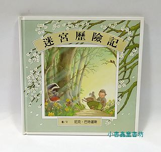 童話樂園系列:迷宮歷險記 (絕版庫存書)