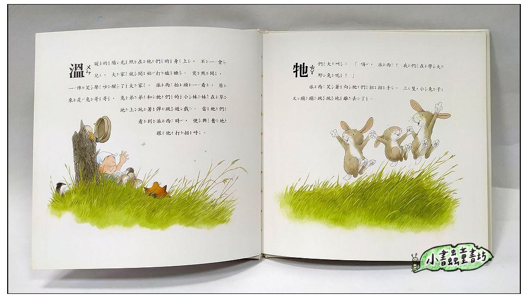 內頁放大:童話樂園系列:忙碌的休假日(絕版書)