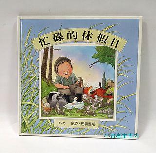 童話樂園系列:忙碌的休假日 (絕版庫存書)