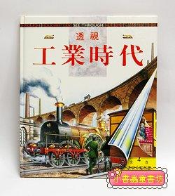 透視歷史系列:工業時代 (附4頁透明片解剖圖)(絕版庫存書) (特價 )