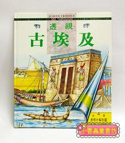 透視歷史系列:古埃及 (附4頁透明片解剖圖) (絕版庫存書) (特價 )