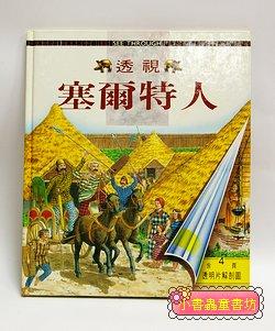透視歷史系列:塞爾特人 (附4頁透明片解剖圖) (絕版庫存書) (特價 )