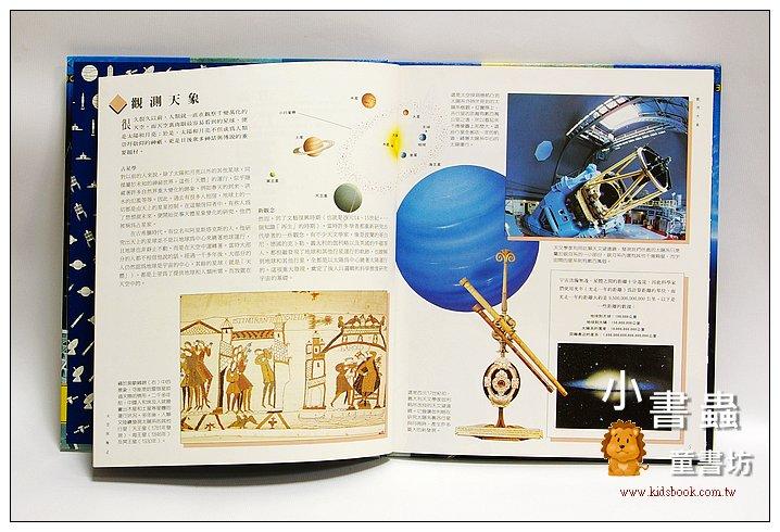 內頁放大:透視歷史系列:太空探險 (附4頁透明片解剖圖) (絕版庫存書) (特價 )