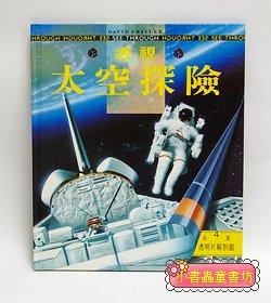 透視歷史系列:太空探險 (附4頁透明片解剖圖) (絕版庫存書) (特價 )