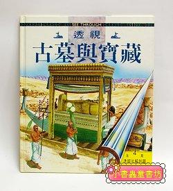 透視歷史系列:古墓與寶藏 (附4頁透明片解剖圖) (絕版庫存書) (特價 )