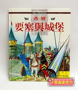 透視歷史系列:要塞與城堡 (附4頁透明片解剖圖) (絕版庫存書) (特價 )