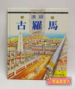 透視歷史系列:古羅馬 (附4頁透明片解剖圖) (絕版庫存書) (特價 )
