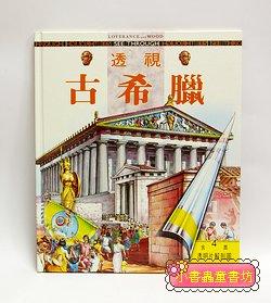 透視歷史系列:古希臘 (附4頁透明片解剖圖) (絕版庫存書) (特價 )
