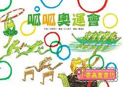 呱呱奧運會 (79折)