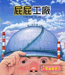 屁屁工廠:小身體大祕密繪本 (79折)