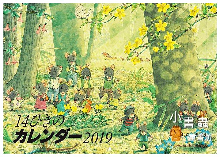 內頁放大:14隻老鼠:2019年曆(限量加購)(需與特定套書搭配)